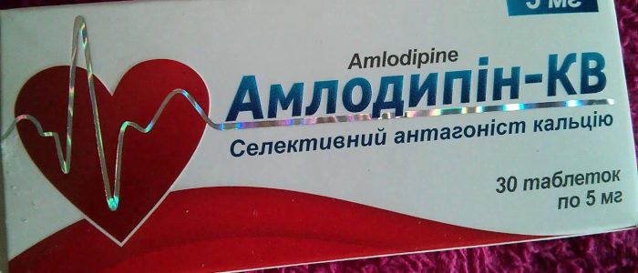 Амлодипин-КВ при давлении