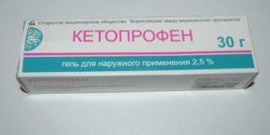 Аналоги Кетопрофена