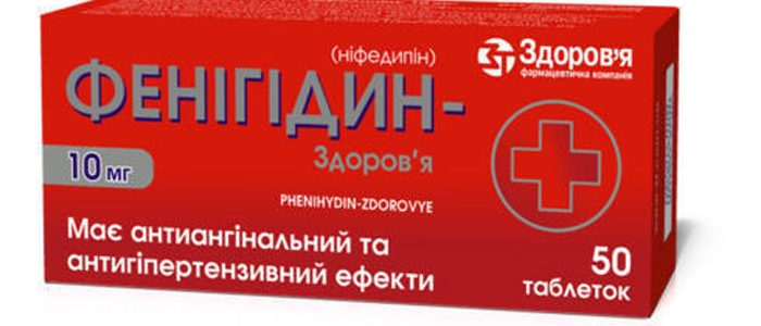 Фенигидин от давления