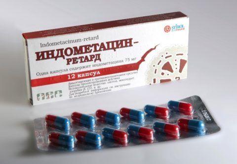 Индометацин-ретард