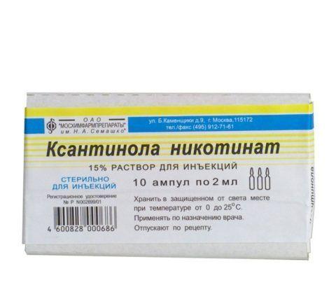 На фото аналог Теоникола, Ксантинола никотинат