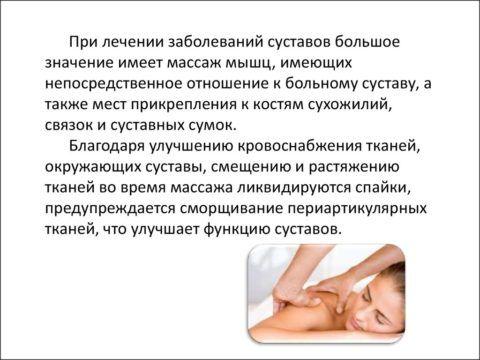 При хронических заболеваниях суставов необходимо 2-3 курса лечебного массажа в год