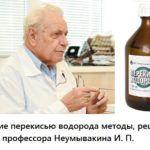 Профессор Неумывакин разработал целую методику лечения перекисью при различных недугах, в том числе и при болезнях суставов