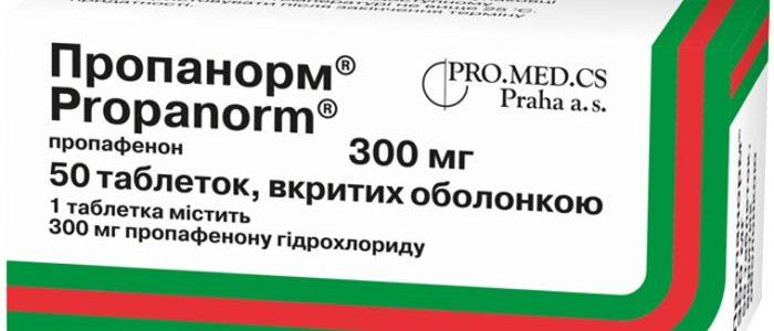 Пропанорм и аритмия