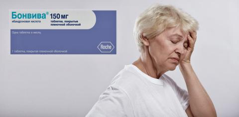 Самый частый побочный эффект Бонвивы (150 мг) – головня боль, но она быстро проходит