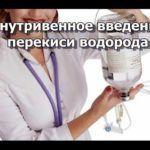 Внутривенное введение Н2О2 должно осуществляться с большой осторожностью, и только при разрешении и под контролем врача!
