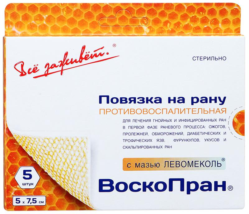ВоскоПран
